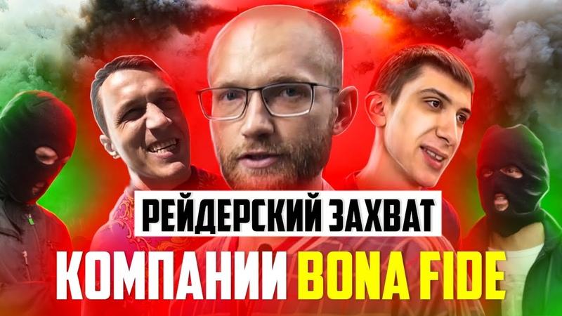 РЕЙДЕРСКИЙ ЗАХВАТ КОМПАНИИ BONA FIDE Вадим Иванов do4a