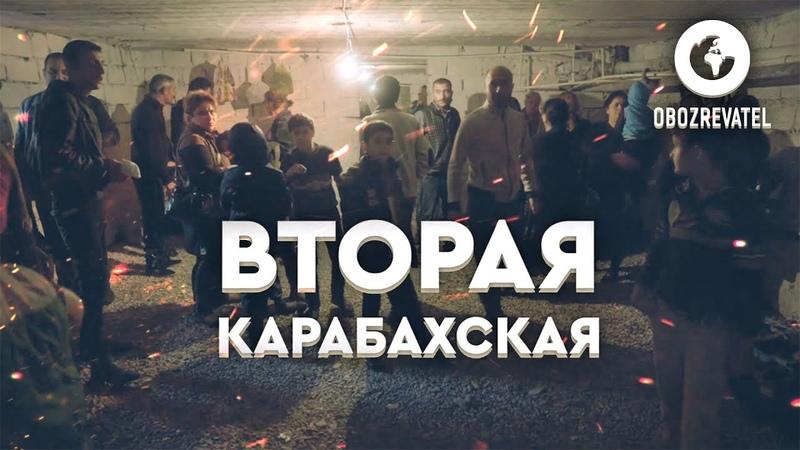 Вторая Карабахская Война Азербайджана и Армении за Нагорный Карабах Документальный фильм