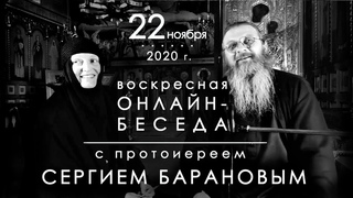 г. ВОСКРЕСНАЯ ОНЛАЙН-БЕСЕДА С ПРОТОИЕРЕЕМ СЕРГИЕМ БАРАНОВЫМ