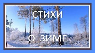 Стихи о зиме Короткие зимние дни