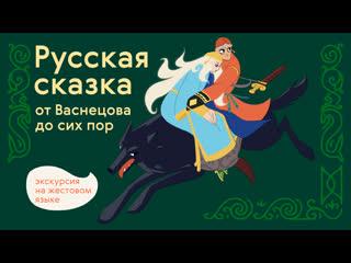 РЖЯ / РУССКАЯ СКАЗКА. От Васнецова до сих пор / Экскурсия на жестовом языке