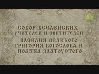 Собор вселенских учителей и святителей Василия Великого, Григория Богослова и Иоанна Златоустого