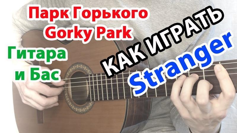 Как играть Stranger Парк Горького Gorky Park бас ритм и соло для новичков Табы и гитарный разбор