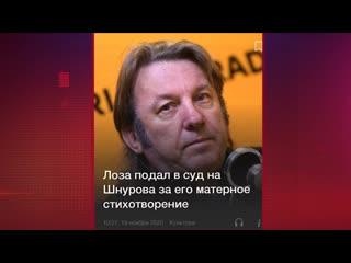 Как Сергей Шнуров отреагировал наиск Юрия Лозы