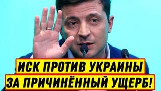 СРОЧНО! Иск против Украины за причинённый ущерб ОШЕЛОМИЛ Киев - Новости
