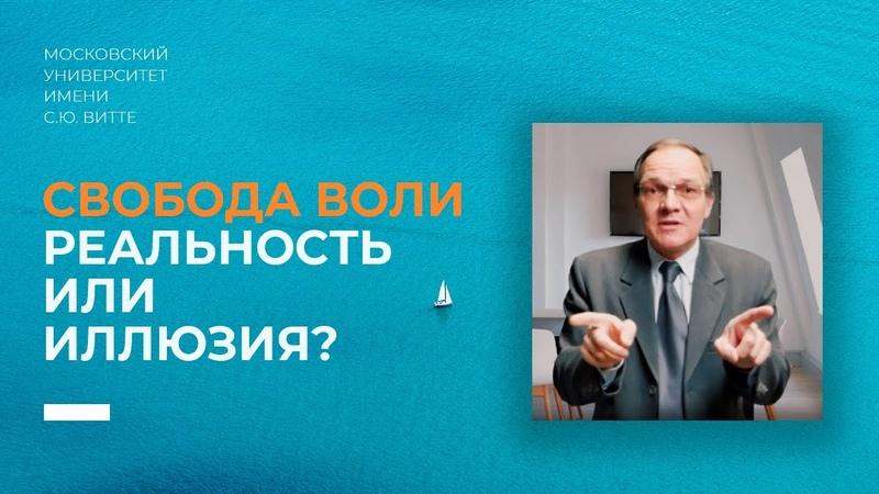 Свобода воли Реальность или иллюзия Гусев Дмитрий