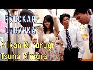 Mikan Kururugi, Tsuna Kimura (brazzers, sex, porno, мамка, на русском, порно, японское порно, хентай, перевод, русская озвучка)