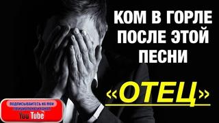 """КОМ В ГОРЛЕ ПОСЛЕ ЭТОЙ ПЕСНИ!! Поёт Валерий Сёмин.""""ОТЕЦ"""""""