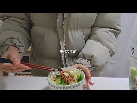 Asmr)식단조절 집밥 만들기 먹은 것들8 유지어터의 체중감량 -8kg 후 나의 다이어트
