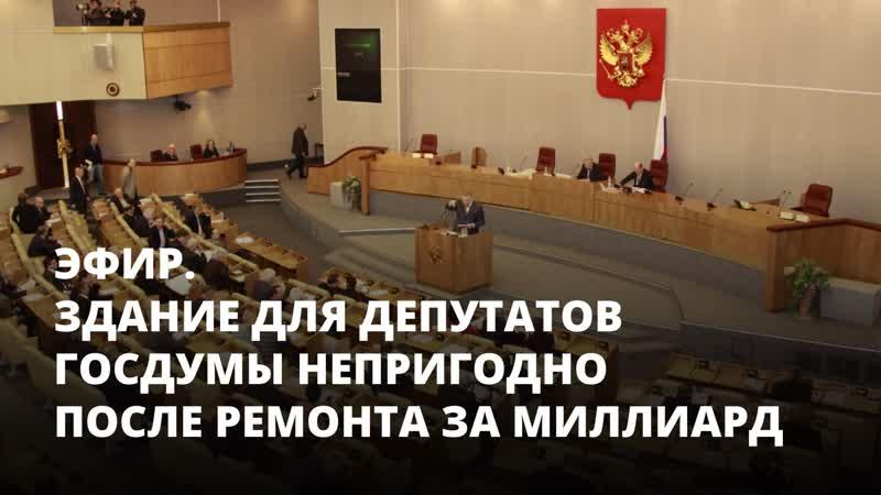 Здание для депутатов Госдумы непригодно после ремонта за миллиард Эфир