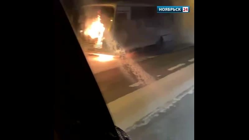 В Ноябрьске на ходу загорелся пассажирский автобус