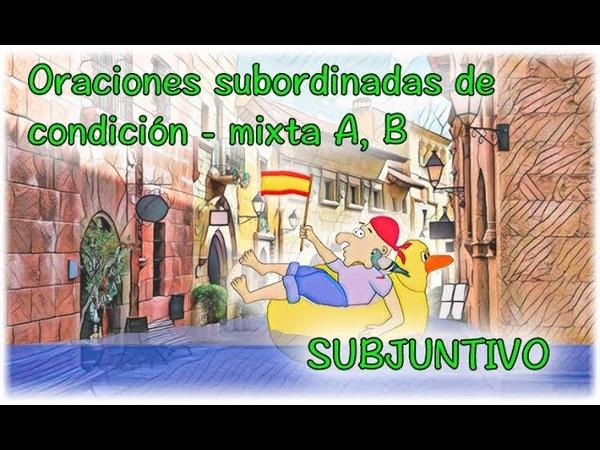 Испанский язык Урок 52 Условные придаточные Oraciones subordinadas de condición 3
