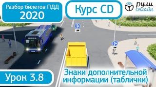 Курс CD - Б 3.8. Разбор билетов ПДД 2020 на тему Знаки дополнительной информации (таблички)