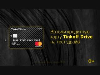 Tinkoff drive возьми кредитную карту на тест драйв