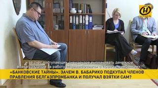 Дело Белгазпромбанка: как Бабарико подкупал членов правления и получал взятки сам? Расследование ОНТ