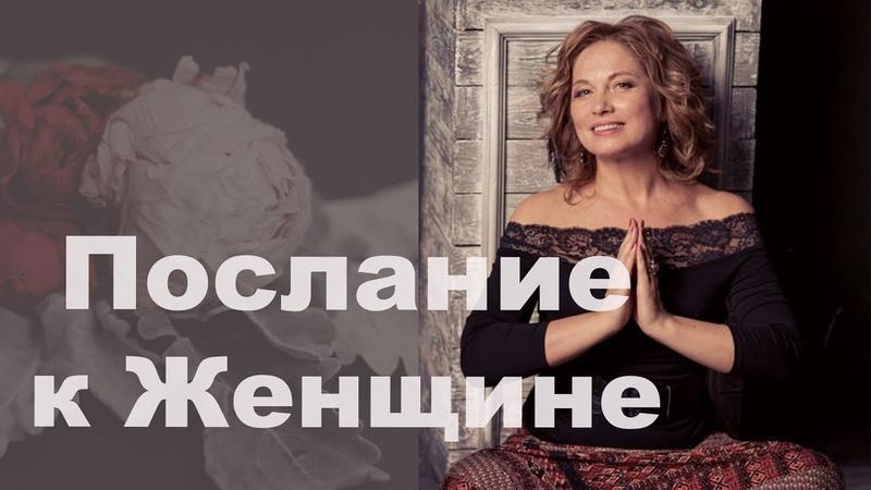 Послание к Женщине. Ольга Юренко