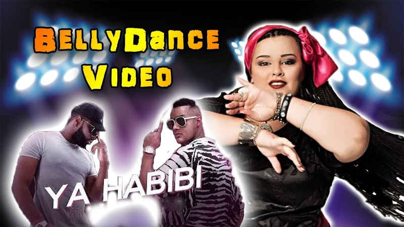 Layla Amar Mohamed Ramadan Gims YA HABIBI Belly Dance Video