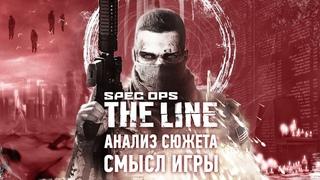 Spec Ops: The Line – игра не про войну | Анализ Сюжета