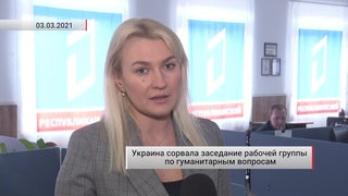 Украина сорвала заседание рабочей группы по гуманитарным вопросам. Актуально.
