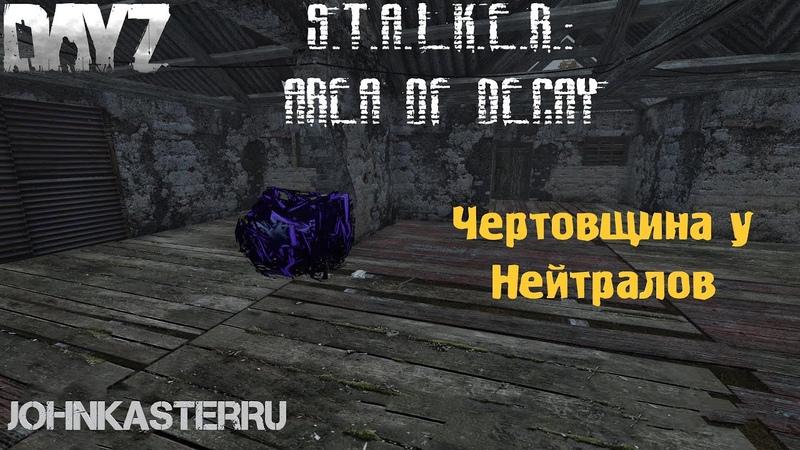 Чертовщина у Нейтралов ☢ S T A L K E R Area of Decay ☢ DayZ S T A L K E R 4k