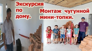 395. Как молодая семья строит свой дом в Беларуси. Пинск. Монтаж чугунной мини-топки.