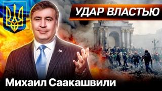 Чем отличился Михаил Саакашвили на посту губернатора Удар властью (2016).