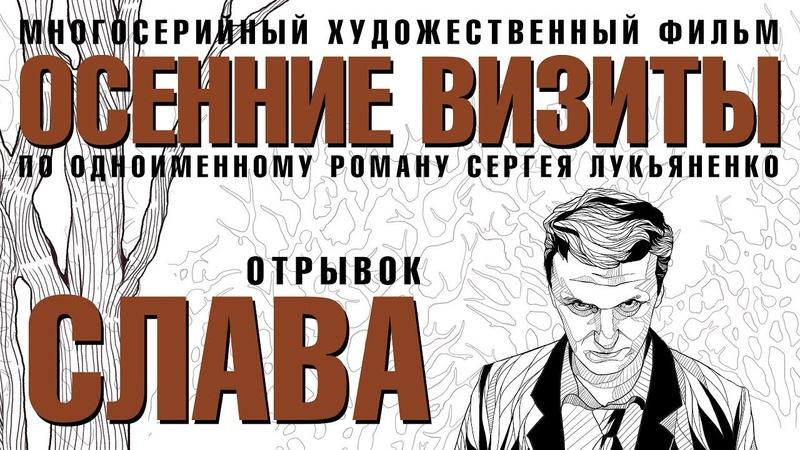 Сериал Осенние визиты Тизер Слава