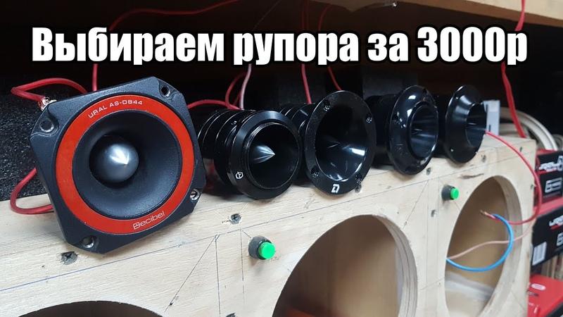 Сравнение рупоров Ural Armada D30, Bulava Neo BV29, Patriot PT60 NEO, DL Audio Phoenix Neo Tweeter