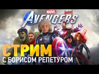 (15:30 МСК) Marvels Avengers с Борисом Репетуром: прохождение кампании, ответы на вопросы (стрим)