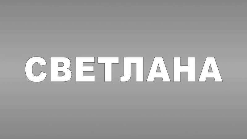 NENSI _ Нэнси - Светик мой Светлана (Клип menthol style) ( 720 X 720 ).mp4