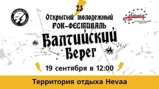 "XXIII открытый молодежный рок-фестиваль ""Балтийский Берег*2020"""