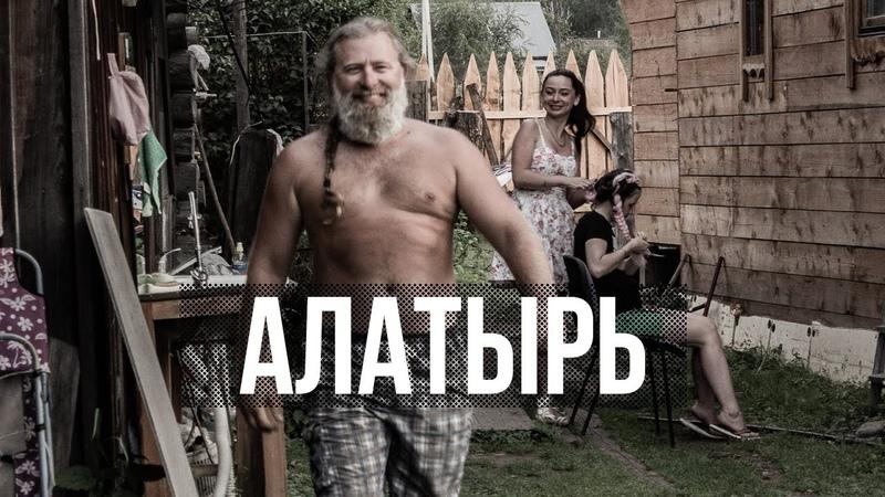 Алатырь Фильм о гостевом доме в селе Мульта в Горном Алтае