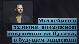 Матвейчев о 12 июня, возможном покушении на Путина, о будущем эпидемии