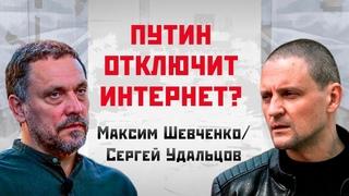 Максим Шевченко/Сергей Удальцов: Путин отключит интернет?