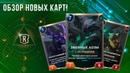Обзор новых карт и грядущего события Погибель. Часть 3 Legends of Runeterra ККИ GrinexXx