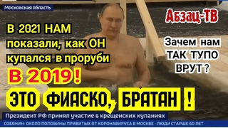 В 2021 нам показали, как Путин нырял в прорубь в 2019! ЭТО ФИАСКО, БРАТАН! СПAЛИЛИСЬ НА ПOДЛOГЕ!
