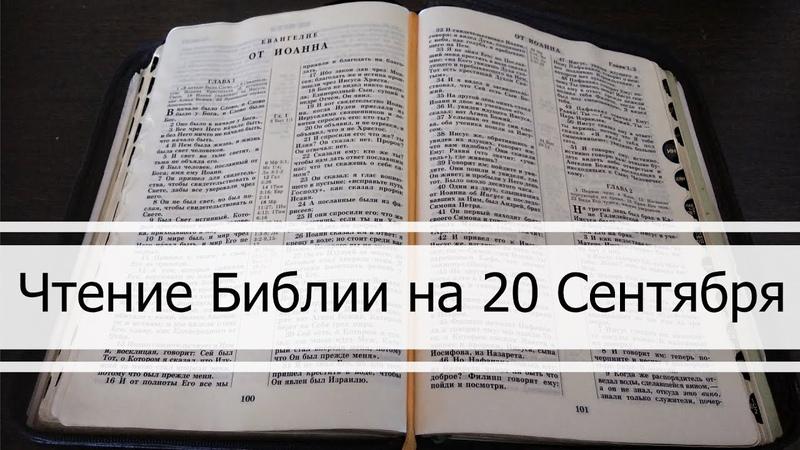 Чтение Библии на 20 Сентября Псалом 81 Евангелие от Луки 2 Книга Пророка Иеремии 7 8