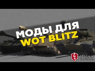 iBlitz - ЛУЧШИЕ МОДЫ ДЛЯ WoT Blitz (Промо-ролик)