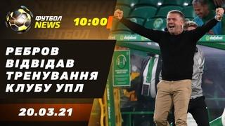 Сергій Ребров повертається до України, сучасний стадіон в Маріуполі / Футбол NEWS від