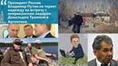 Война кремлевских кланов спецслужб и кого готовят новым Путиным