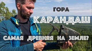 Поход-интервью с геологом, на гору Карандаш. Самую древнюю на Урале??