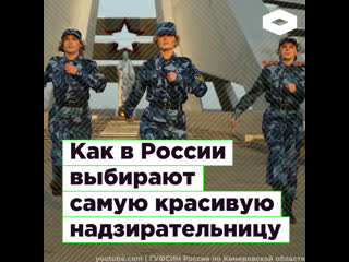 Как в России выбирают самую красивую надзирательницу I ROMB