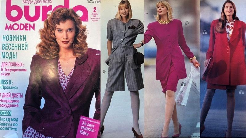 Листаем журнал Burda Moden 02 1989 Обзор на Burda Moden 02 1989