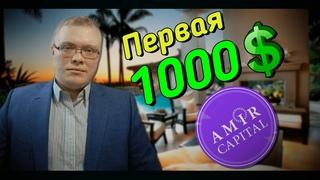 Amir capital мои инвестиции/ отчет за месяц в фонде. Мой счет более1000$