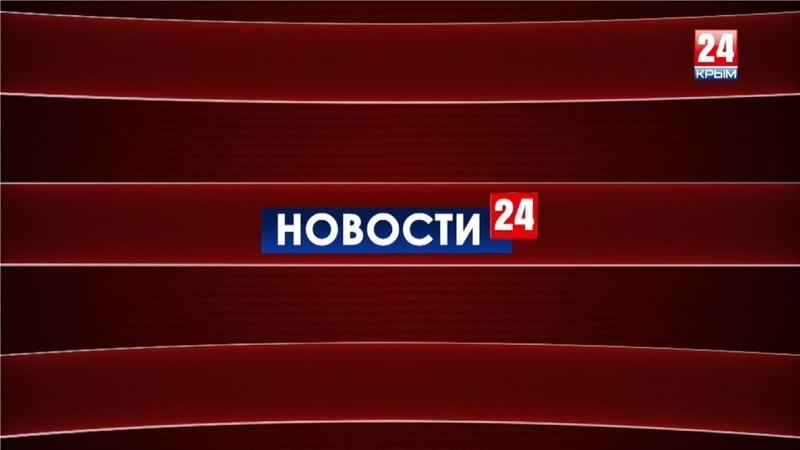 Новости 24 выпуск 19:00 5.02.2019