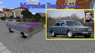 Mercedes Benz W-116 Владимира Высоцкого