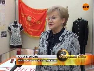 100-летие комсомола Кубани и Ейской комсомольской организации