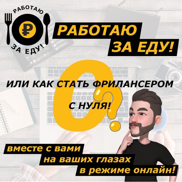 Как стать фрилансером с нуля украина game developer freelance