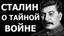 Сталин о тайной войне против нас.
