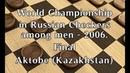 Grebenkin Valery (UKR) - Tokusarov Ivan (RUS). World_Russian Checkers_Men-2006. Final.
